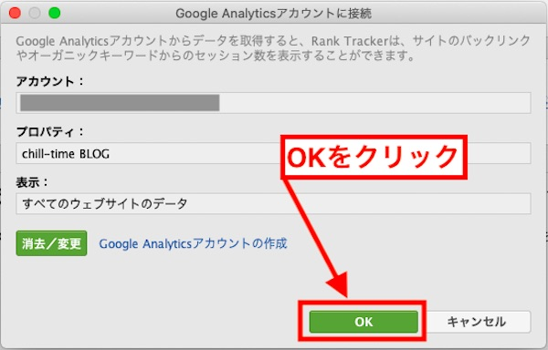 4. Google Analyticsと連携6