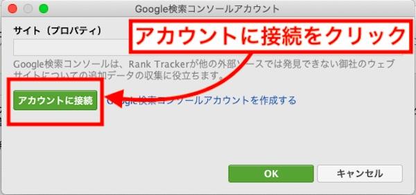 5. Google Search Consoleと連携