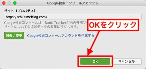 5. Google Search Consoleと連携5