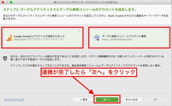 5. Google Search Consoleと連携6