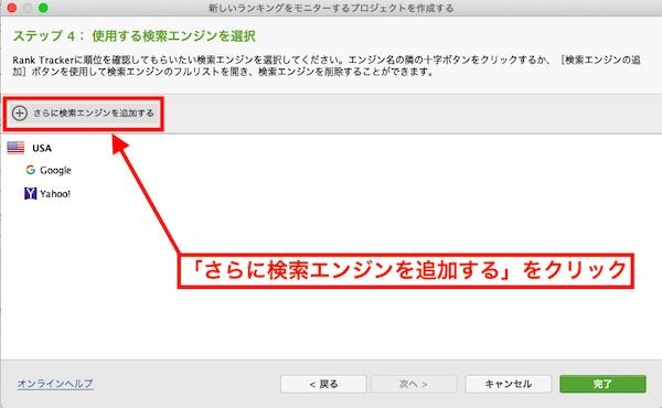 7. 検索順位を測定したい検索エンジンを登録