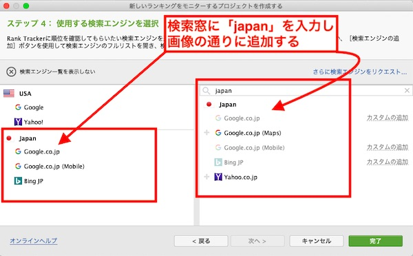 8. 日本の検索エンジンを追加