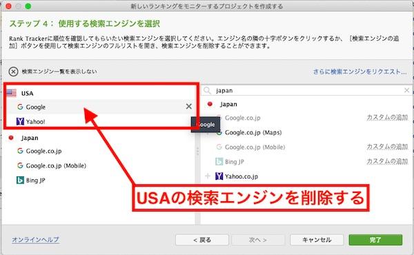 9. USAの検索エンジンを削除