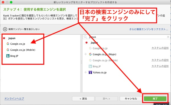 9. USAの検索エンジンを削除3