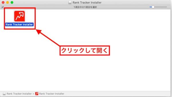 4. ランクトラッカーのインストーラーを起動する