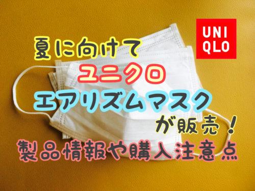 「ユニクロのエアリズムマスク」製品詳細や購入の注意点