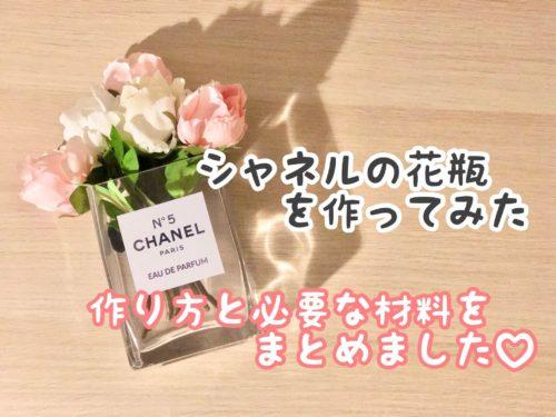 シャネルの花瓶をDIY!作り方は3手順で簡単なおしゃれインテリア