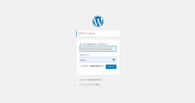 Cocoonをワードプレスにインストールする方法