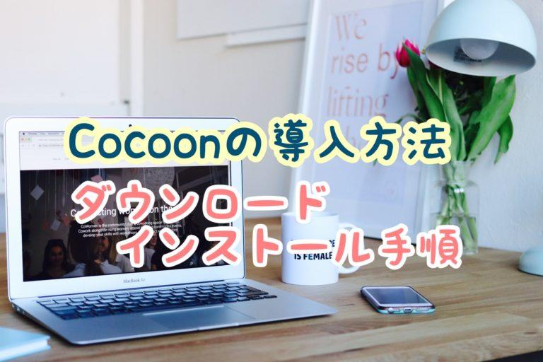 【Cocoon】ダウンロード〜インストールの手順【画像10枚で解説】