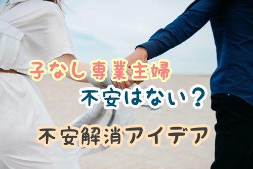 子なし夫婦で専業主婦は不安ない?不安内容共感と解消アイデアを紹介