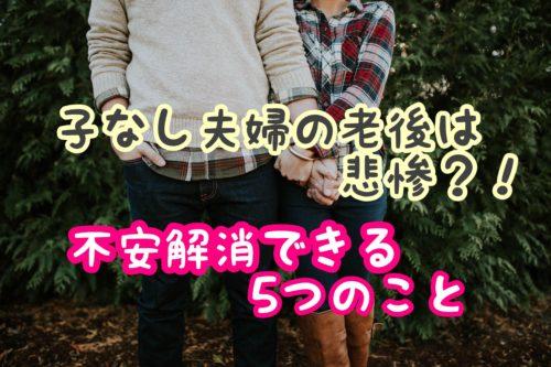 子なし夫婦の老後は悲惨?不安解消できる5つのこと【老後2人で幸せ】