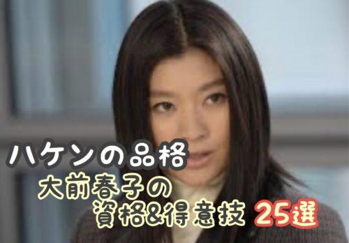 【ハケンの品格】大前春子の資格・得意技25個【取り方まとめ】