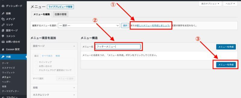 【手順②】プライバシーポリシーを表示するメニューを追加
