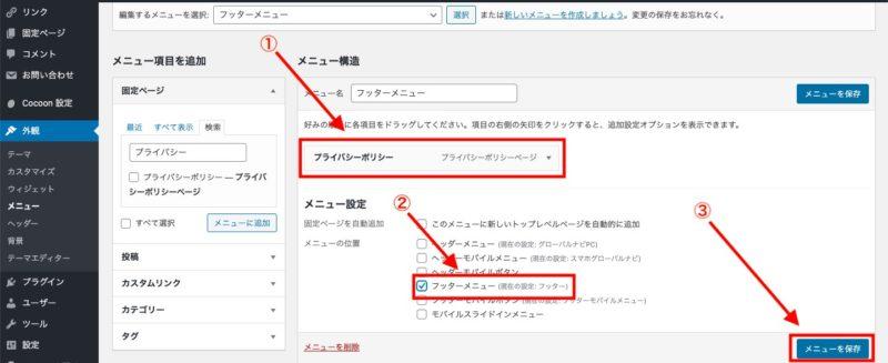【手順④】Cocoonのホーム画面への表示設定をして保存
