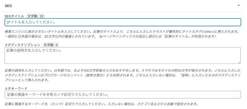 【CocoonのSEO対策①】メタタグの入力