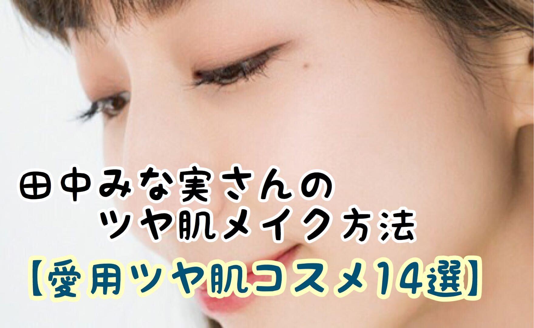 田中みな実さんのツヤ肌を作る方法を解説【愛用ツヤ肌コスメ14選】