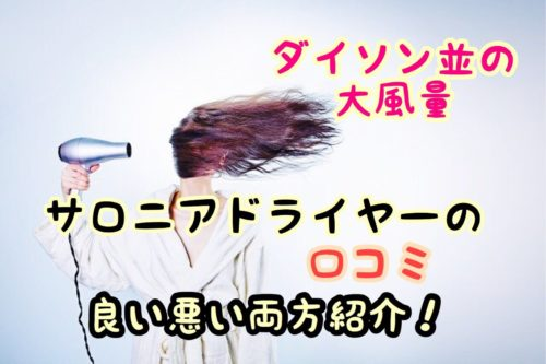 サロニアドライヤーの口コミ!良い・悪い点紹介【ダイソン並の大風量】