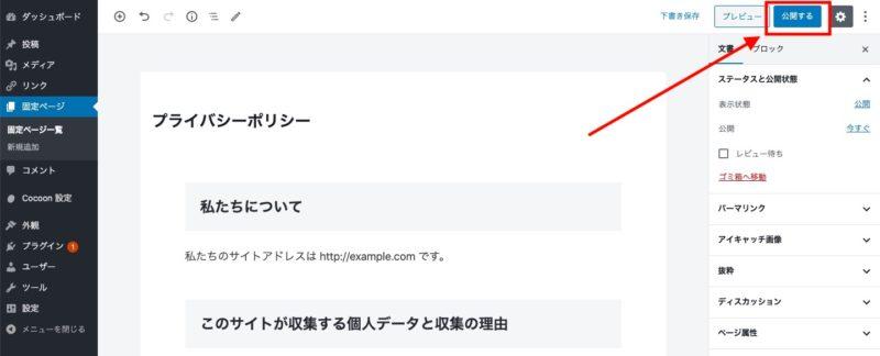 【手順④】Cocoonで作成したプライバシーポリシーを公開