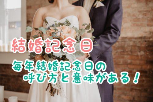 【結婚記念日の呼び方一覧】結婚年数には意味がある!毎年お祝いしよう!
