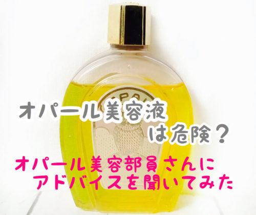 オパール美容液は危険?コットンパックNGの理由【正しい使い方解説】