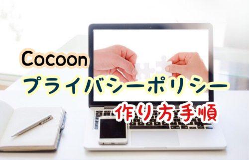 Cocoonのプライバシーポリシー設置!作成手順を画像付きで解説