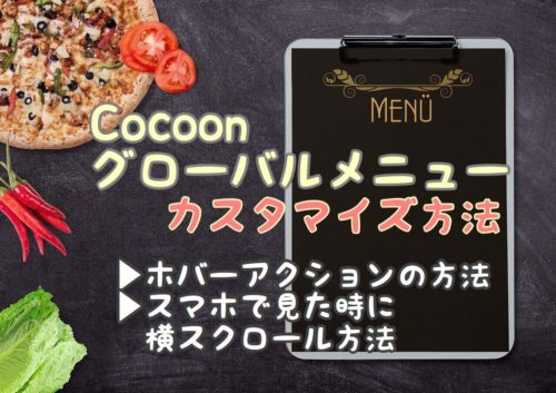 Cocoonのグローバルメニュー設置〜カスタマイズ【画像付きで解説】