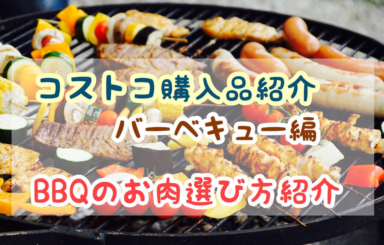 【コストコ購入品】バーベキュー編!マニア直伝の美味しい肉の選び方も紹介
