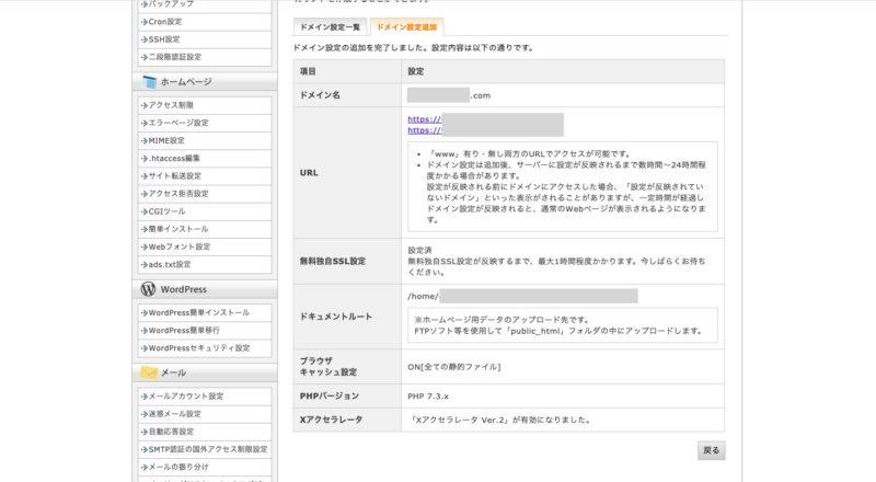 ③ ドメイン登録完了画面の情報をメモ