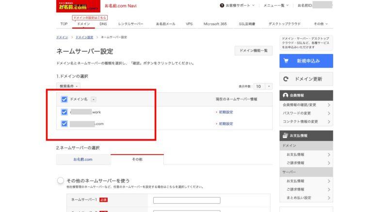 ④ ネームサーバー情報を設定する