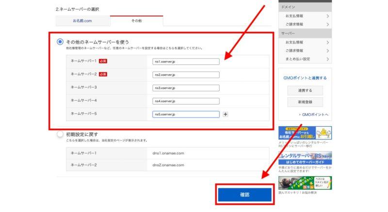 ④ ネームサーバー情報を設定する2