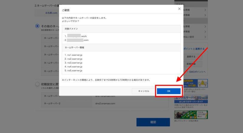 ④ ネームサーバー情報を設定する3