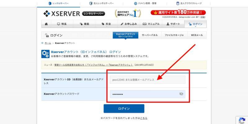 ① エックスサーバー の管理画面にログイン