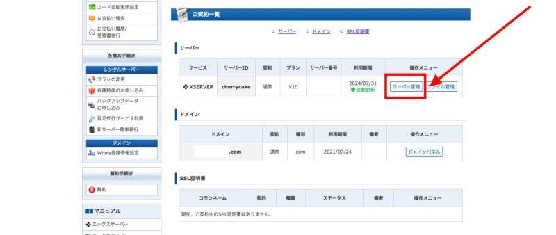 ① エックスサーバー の管理画面にログイン2