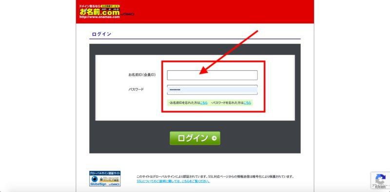 ③ お名前ドットコムの管理画面にログイン