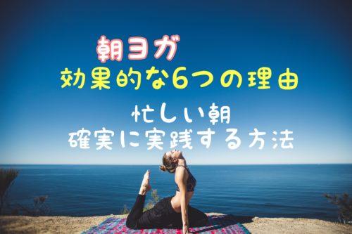 朝ヨガの効果6選!忙しい朝にヨガの実践方法【ヨガのある暮らし】