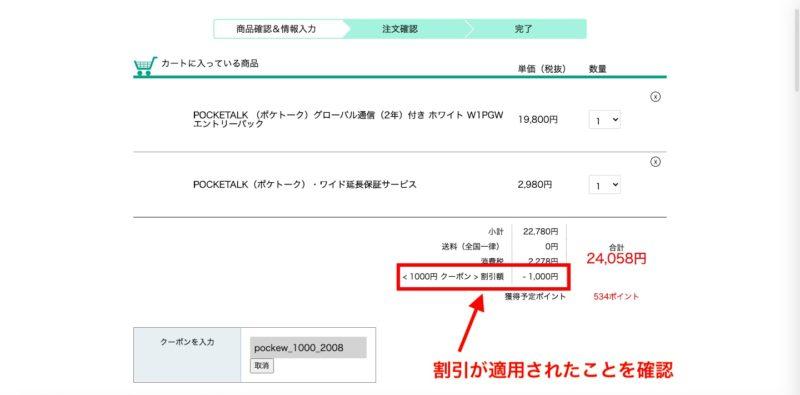 【手順③】割引が適用されたことを確認し、購入手続きを完了する