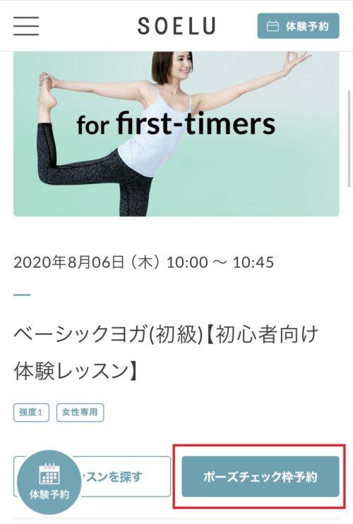 【無料体験のやり方】オンラインヨガ「ソエル」