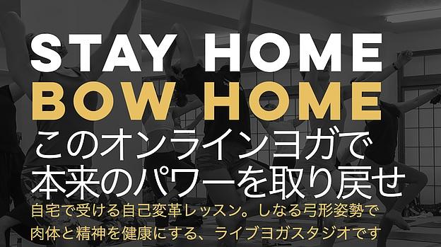 オンラインヨガ「BOWHOME(ボウホーム)」