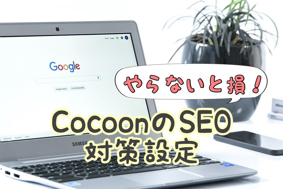 【CocoonのSEO対策】検索上位狙うSEO設定【全コピOK】