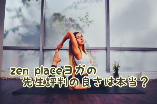 zen placeヨガは先生の質がいいって本当?口コミ・体験レッスン・仕組みを調査解説