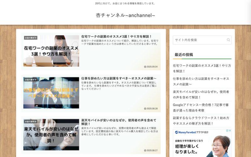 杏チャンネル