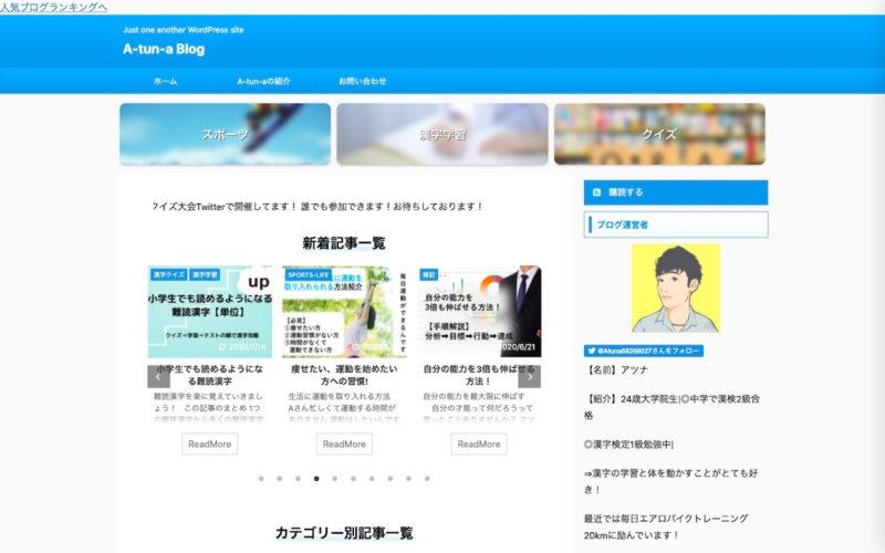 atsuna-blog