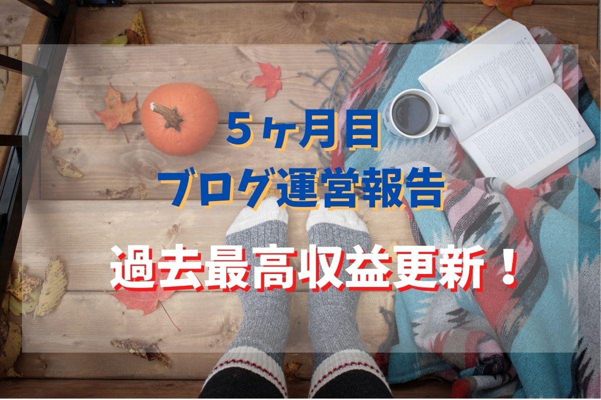 【ブログ運営報告】最高収益を更新!夫婦ブロガーの5ヶ月目の成果☆