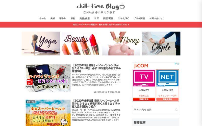 チルタイムブログ