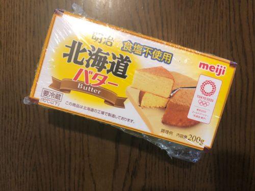 コストコ 明治北海道バター 無塩