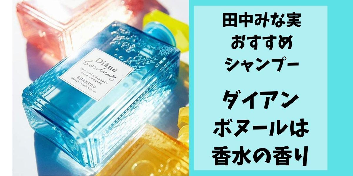 ダイアンボヌールのシャンプーは田中みな実さんのおすすめ【香りが最高】