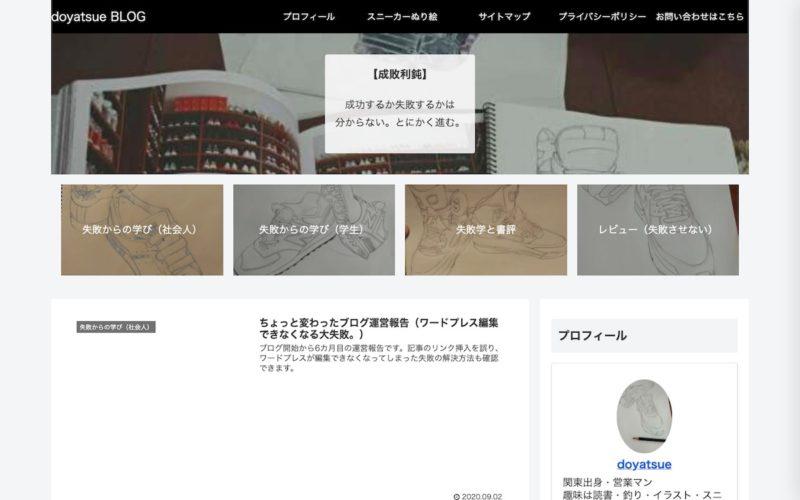 doyatsue-blog