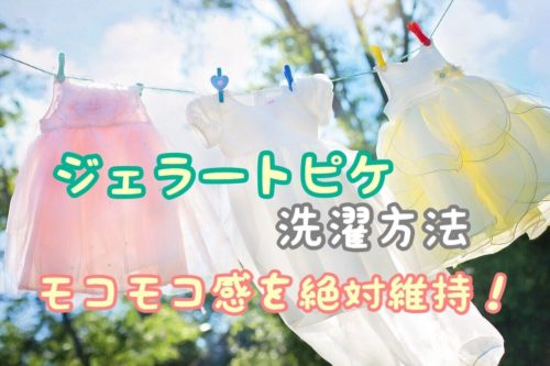 【ジェラートピケの洗濯方法】洗い方をマスターしてモコモコ感を維持
