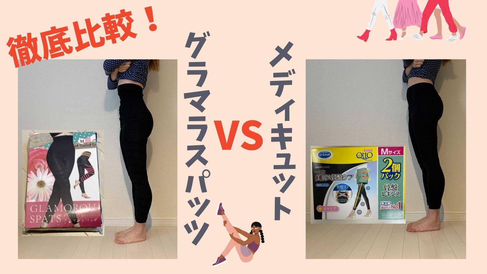 グラマラスパッツとメディキュットを比較【実際に履いて比べてみた】