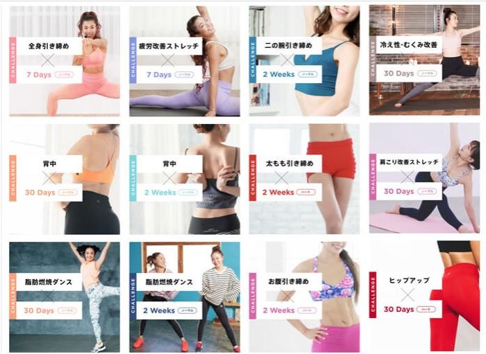 【痩せる効果】リーンボディダイエットに効果的なおすすめプログラム